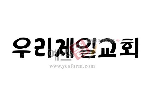 미리보기: 우리제일교회 - 손글씨 > 캘리그라피 > 간판