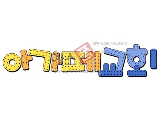 미리보기: 아가페 교회 - 손글씨 > POP > 문패/도어사인