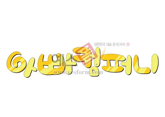 미리보기: 아빠컴퍼니 - 손글씨 > POP > 문패/도어사인