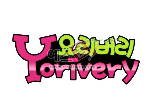 미리보기: 요리버리 Yorivery - 손글씨 > POP > 문패/도어사인
