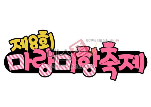 미리보기: 제8회 마량미항축제(festival,행사) - 손글씨 > POP > 문패/도어사인