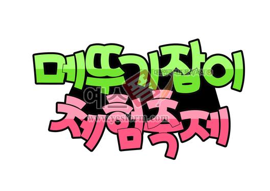 미리보기: 메뚜기잡이 체험축제(festival,행사) - 손글씨 > POP > 문패/도어사인