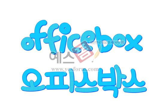 미리보기: officebox 오피스박스 - 손글씨 > POP > 기타