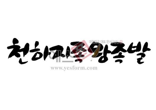 미리보기: 천하지족왕족발(음식,food,돼지,고기) - 손글씨 > 캘리그라피 > 간판