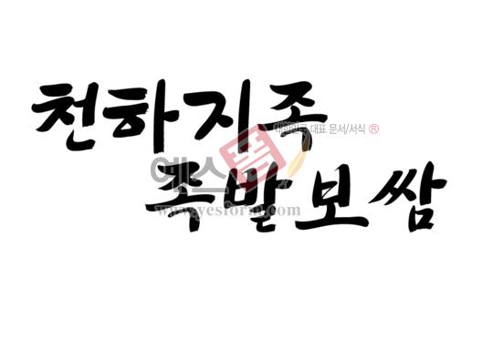 미리보기: 천하지족족발보쌈(음식,food,돼지,고기) - 손글씨 > 캘리그라피 > 간판