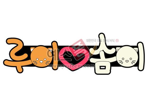 미리보기: 루이♡솜이(pet,고양이,cat,애완동물) - 손글씨 > POP > 기타