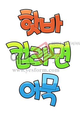 미리보기: 핫바컵라면어묵(음식,food) - 손글씨 > POP > 음식점/카페