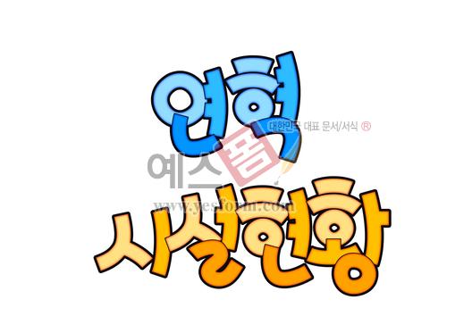 미리보기: 연혁 시설현황 - 손글씨 > POP > 기타