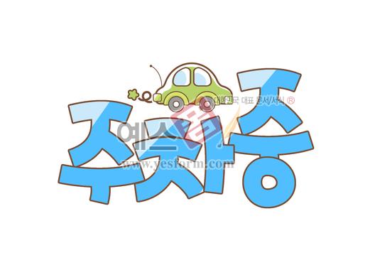 미리보기: 주차중(parking,자동차,car) - 손글씨 > POP > 자동차/주차