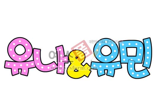 미리보기: 유나&유민 - 손글씨 > POP > 기타