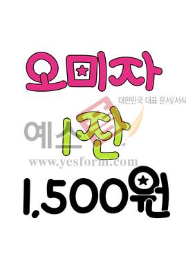 미리보기: 오미자 1잔 1500원(음료,카페,메뉴) - 손글씨 > POP > 음식점/카페