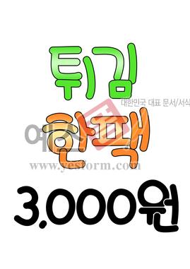 미리보기: 튀김 한팩 3000원(음식,분식,food) - 손글씨 > POP > 음식점/카페
