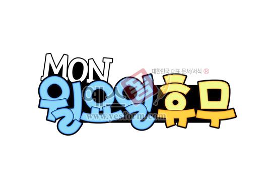 미리보기: 월요일 휴무(쉽니다) - 손글씨 > POP > 안내표지판