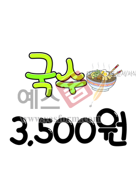 미리보기: 국수 3,500원(food,음식,메뉴,menu,noodle) - 손글씨 > POP > 음식점/카페