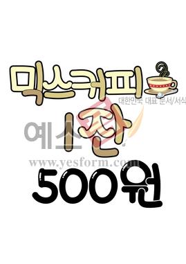미리보기: 믹스커피 1잔 500원(coffee,음료,음식,메뉴,menu) - 손글씨 > POP > 음식점/카페