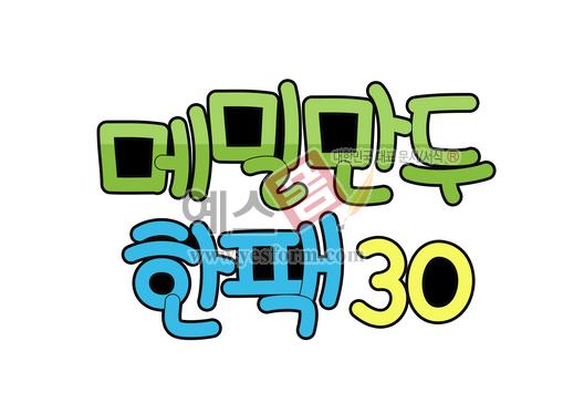 미리보기: 메밀만두 한팩 30(음식,food,메뉴,menu) - 손글씨 > POP > 음식점/카페
