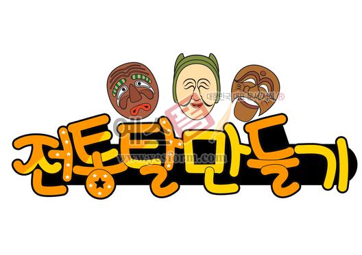 미리보기: 전통탈만들기(행사,축제,festival,mask) - 손글씨 > POP > 문패/도어사인