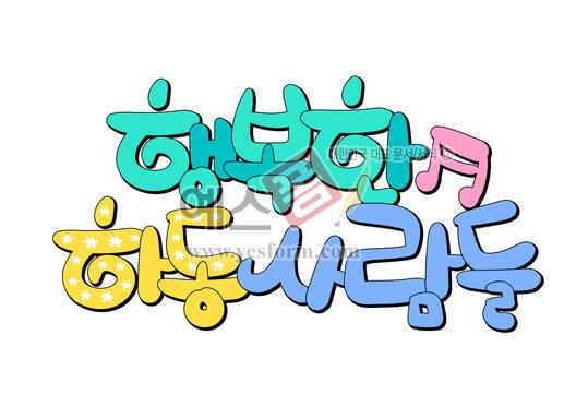 미리보기: 행복한 하동사람들 - 손글씨 > POP > 기타