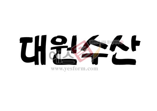 미리보기: 대원수산 - 손글씨 > 캘리그라피 > 간판