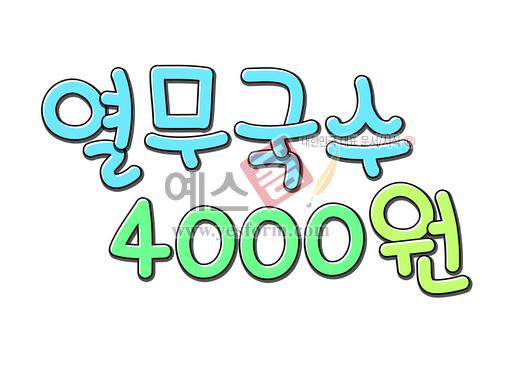 미리보기: 열무국수 4,000원 - 손글씨 > POP > 음식점/카페