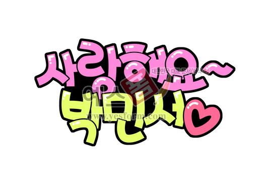 미리보기: 사랑해요~ 박민서 ♡ - 손글씨 > POP > 웨딩축하