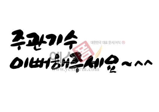 미리보기: 주관기수 이뻐해주세요~~^^ - 손글씨 > 캘리그라피 > 행사/축제
