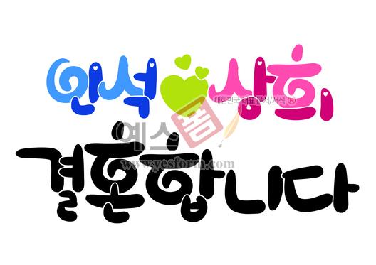 미리보기: 인석♡상희 결혼합니다(웨딩,wedding,신랑,신부) - 손글씨 > POP > 웨딩축하