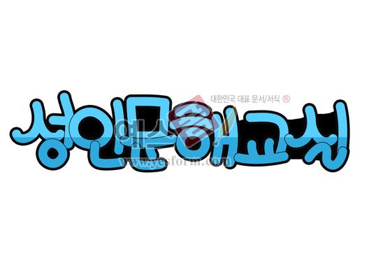 미리보기: 성인문해교실 - 손글씨 > POP > 문패/도어사인