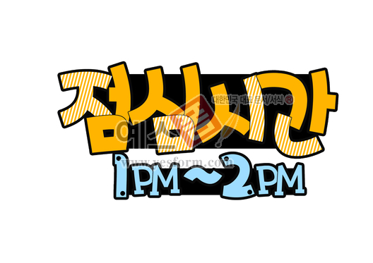 미리보기: 점심시간(lunch time,break) - 손글씨 > POP > 안내표지판