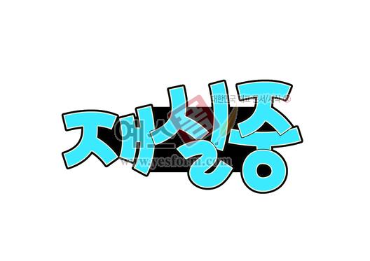미리보기: 재실중 - 손글씨 > POP > 문패/도어사인