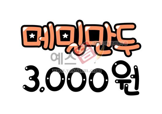 미리보기: 메밀만두 3000원 (음식점, 식당, 분식) - 손글씨 > POP > 음식점/카페