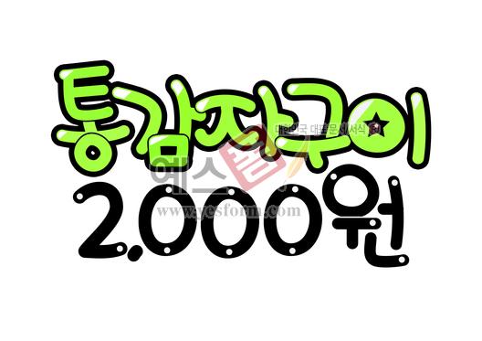 미리보기: 통감자구이 2000원 (식당, 메뉴판, 음식점) - 손글씨 > POP > 음식점/카페