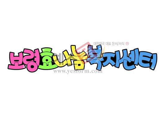 미리보기: 보령효나눔복지센터 - 손글씨 > POP > 문패/도어사인