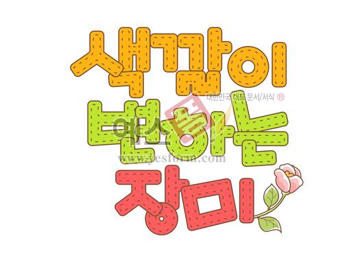 미리보기: 색깔이 변하는 장미(rose,꽃,flower) - 손글씨 > POP > 기타