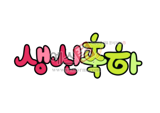 미리보기: 생신축하(생일,birthday) - 손글씨 > POP > 축하/감사
