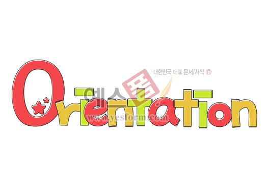 미리보기: Orientation(오리엔테이션,OT,사전지도,사전교육) - 손글씨 > POP > 유치원/학교