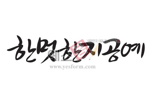 미리보기: 한멋한지공예 - 손글씨 > 캘리그라피 > 간판