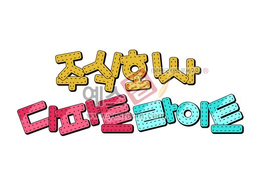 미리보기: 주식회사 디파트라이트 - 손글씨 > POP > 문패/도어사인