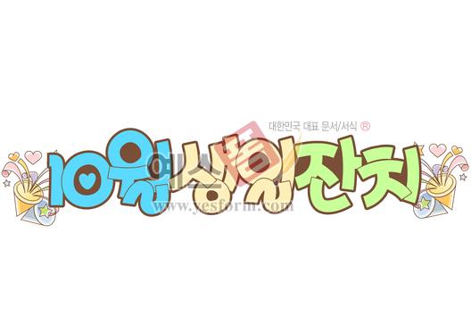 미리보기: 10월 생일 잔치(birth day, 축하) - 손글씨 > POP > 축하/감사