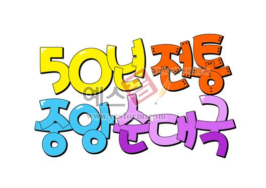 미리보기: 50년 전통 중앙순대국(순대국밥) - 손글씨 > POP > 음식점/카페