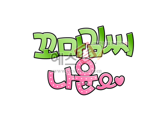 미리보기: 꼬마김씨 나윤 - 손글씨 > POP > 기타