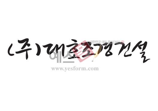 미리보기: (주)대호조경건설 - 손글씨 > 캘리그라피 > 간판
