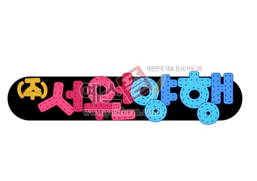 미리보기: (주)서원양행 - 손글씨 > POP > 문패/도어사인