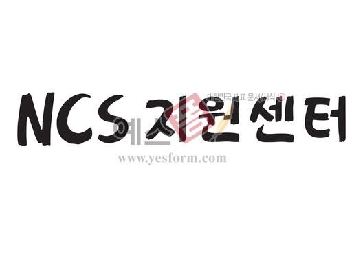 미리보기: NCS지원센터 - 손글씨 > 캘리그라피 > 간판