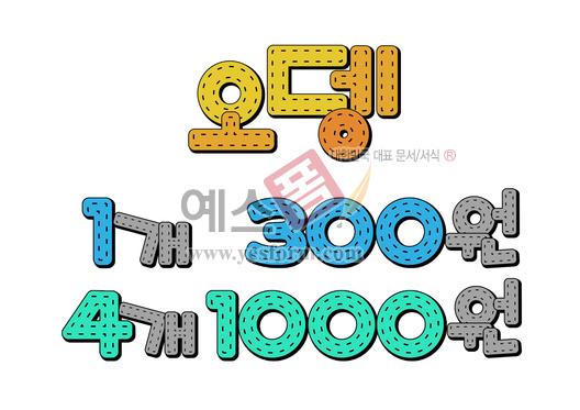 미리보기: 오뎅 1개300원 4개 1000원 - 손글씨 > POP > 음식점/카페