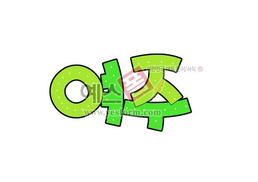 미리보기: 여주 - 손글씨 > POP > 기타