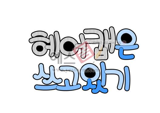 미리보기: 헤어캡은 쓰고있기 - 손글씨 > POP > 기타