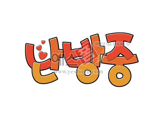 미리보기: 난방중(보온,겨울,추위,온풍) - 손글씨 > POP > 안내표지판