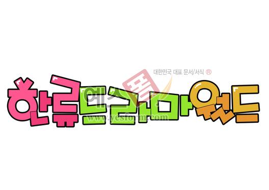 미리보기: 한류드라마월드 - 손글씨 > POP > 기타