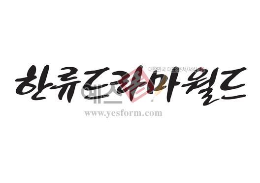미리보기: 한류드라마월드 - 손글씨 > 캘리그라피 > 간판